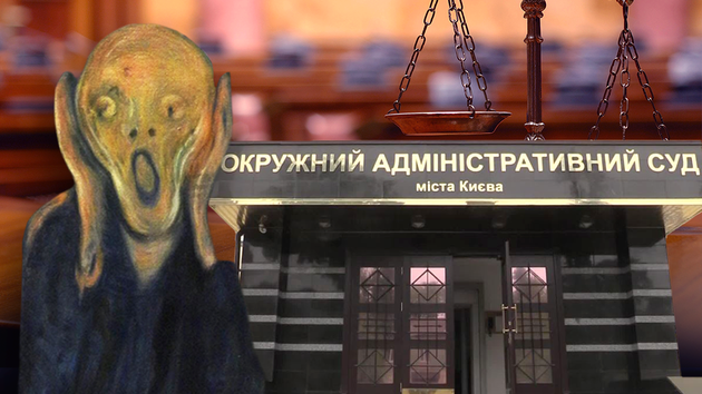 Суд, угрожающий Государству