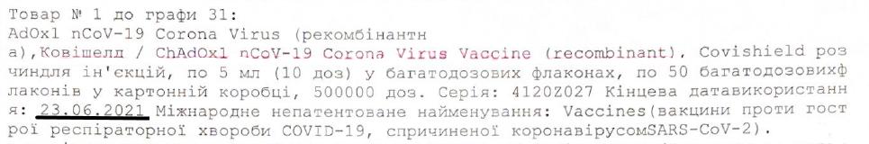 Скріншот документів zn.ua