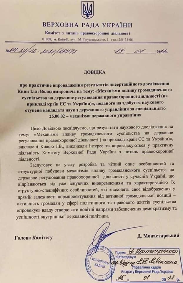 Кандидат на пост главы МВД Монастырский писал положительный отзыв на диссертацию Кивы