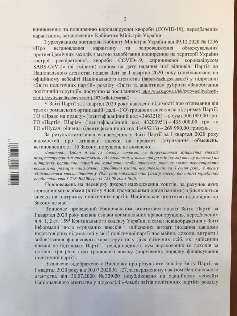 Джерело: facebook.com/alexeygoncharenko